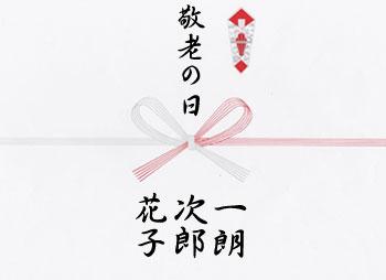 敬老の日 5本の結び熨斗