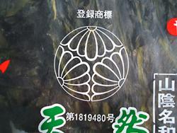 山陰で唯一の登録商標_鳥取県大山町鷲見律子さんの新物板わかめ