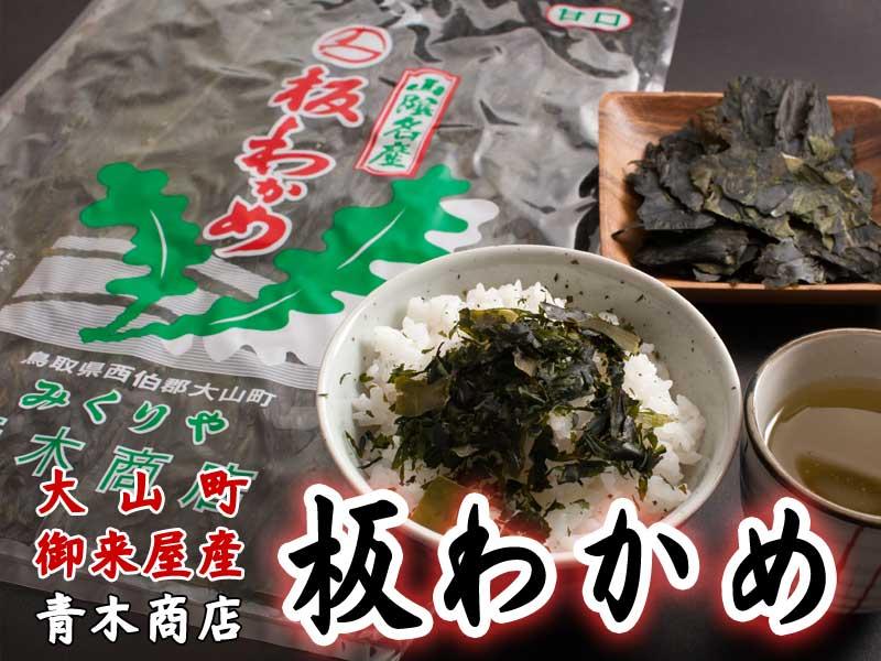 口の中で溶けるパリパリの食感。綺麗な磯の香りと味。鳥取県産板ワカメ