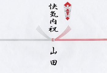 お見舞いのお返しに5本切り(熨斗あり)