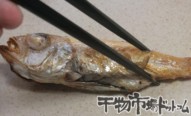 のどぐろ丸干しの食べ方4